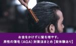 お金をかけずに髪を増やす。男性の薄毛(AGA)対策法まとめ【実体験あり】