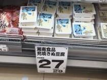 クリエイトSDの豆腐は27円から!