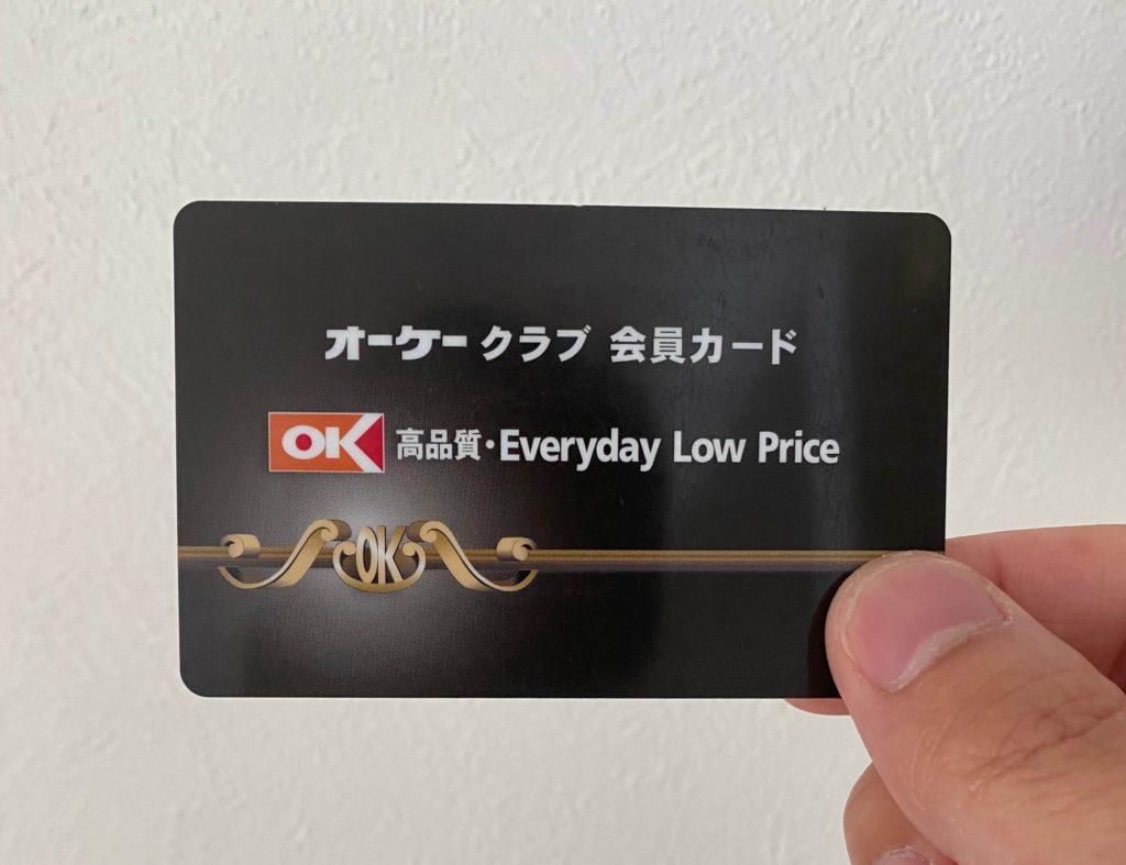 オーケークラブカードを見せると更に約3%の割引対象になります。