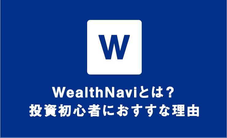 ウェルスナビ(WealthNavi)とは?投資初心者におすすめなウェルスナビの特徴まとめ