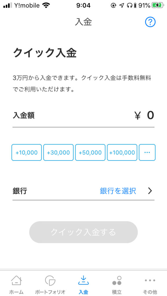 アプリで簡単操作!
