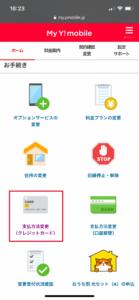 ワイモバイルのクレジットカード設定