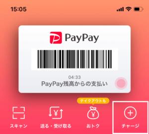 支払い方法の変更