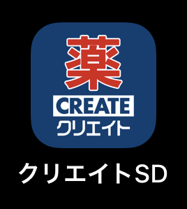 クリエイトSDアプリ