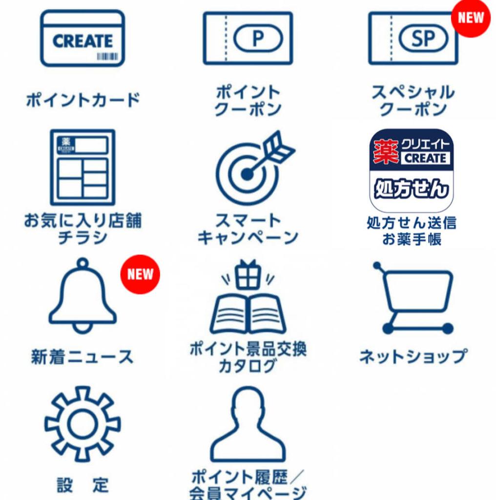 クリエイトSDアプリ内の機能一覧