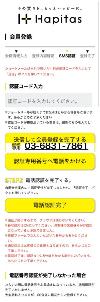 ハピタスの電話番号認証