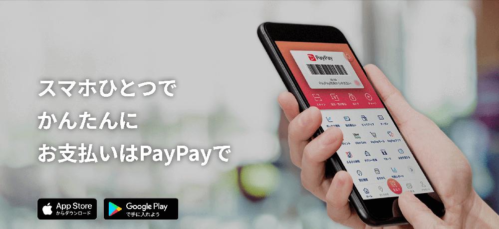 PayPayも最大1.5%還元!