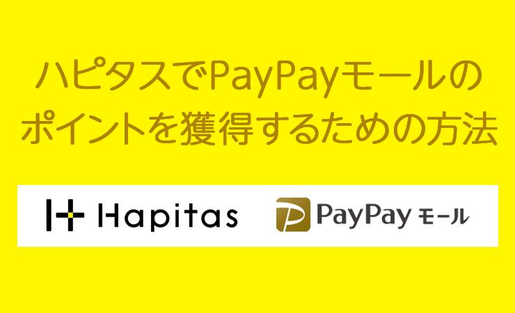 ハピタスでPayPayモールのポイント(Tポイント)を獲得する方法