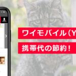 ワイモバイル(Y!mobile)で携帯代の節約!ワイモバイルのおすすめポイントを紹介