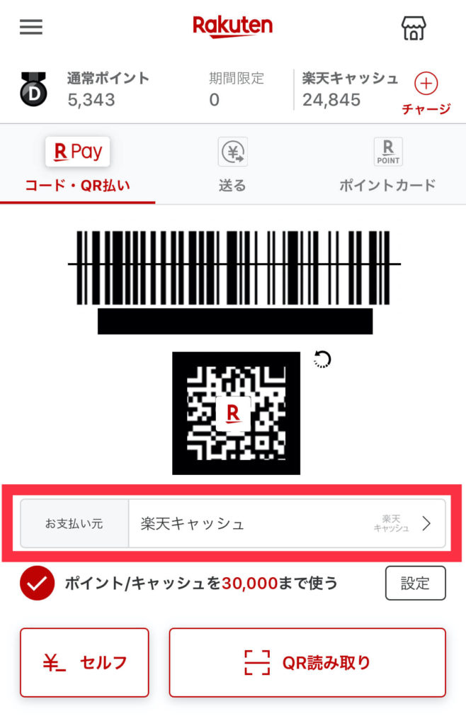 アプリトップの「お支払い元」を選択します。