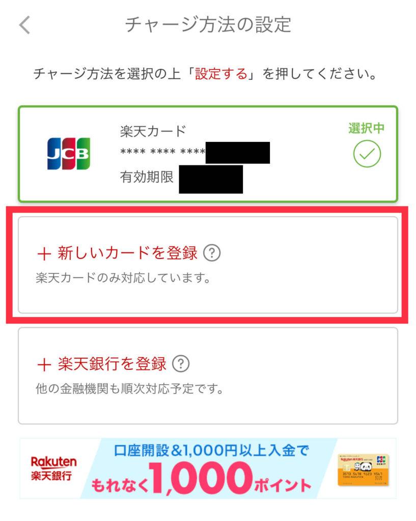 「新しいクレジットカードを登録」を選択します。