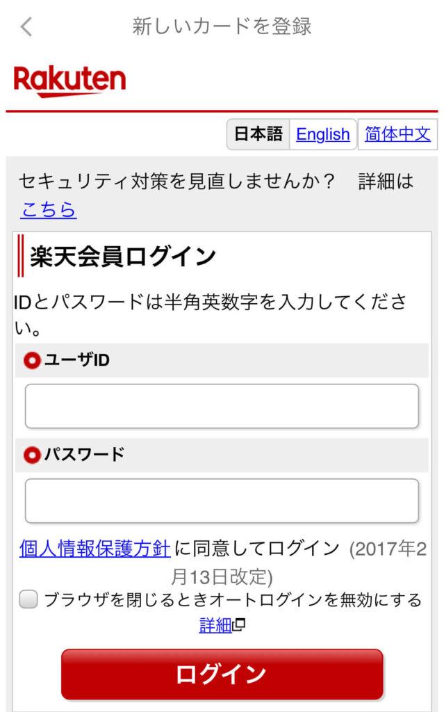 楽天会員IDでログインします。