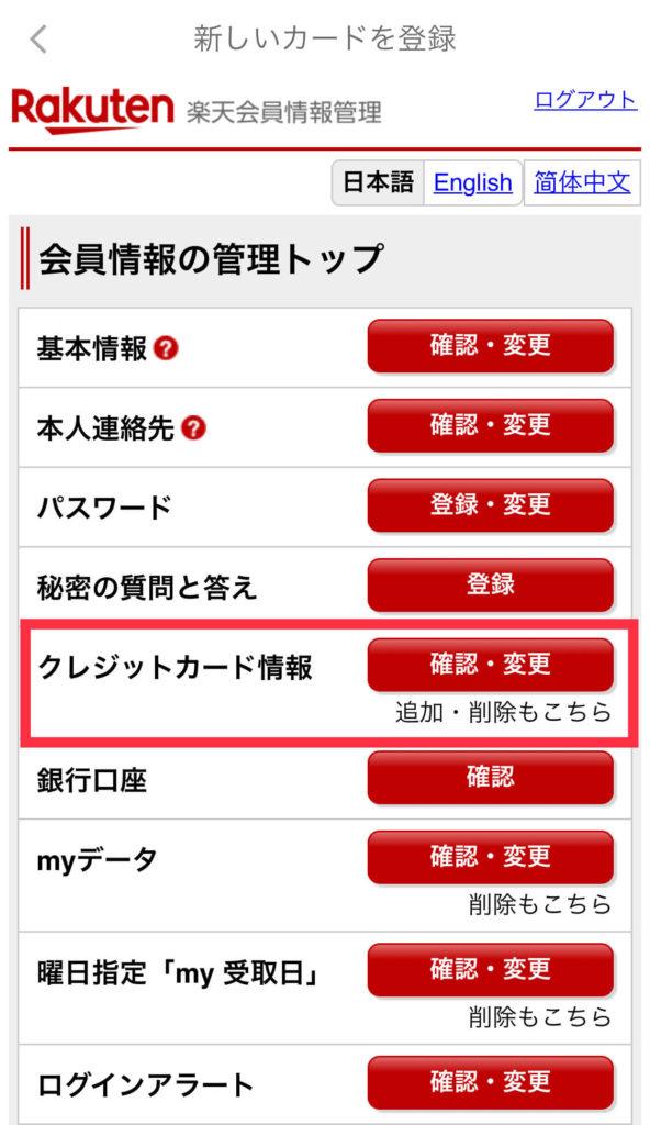 「クレジットカード情報」の確認・追加を選択します。
