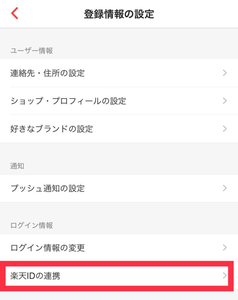 ラクマアプリ内から楽天IDと連携します。