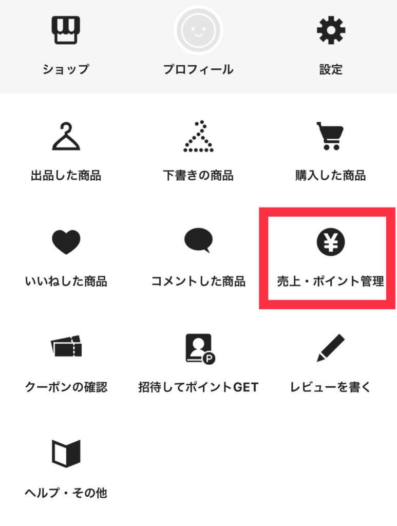 マイページ内の「売上・ポイント管理」を選択します。