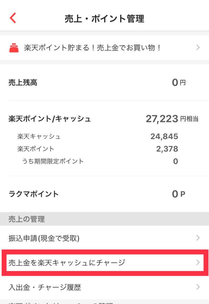 ラクマアプリから売上金でチャージを選択します。