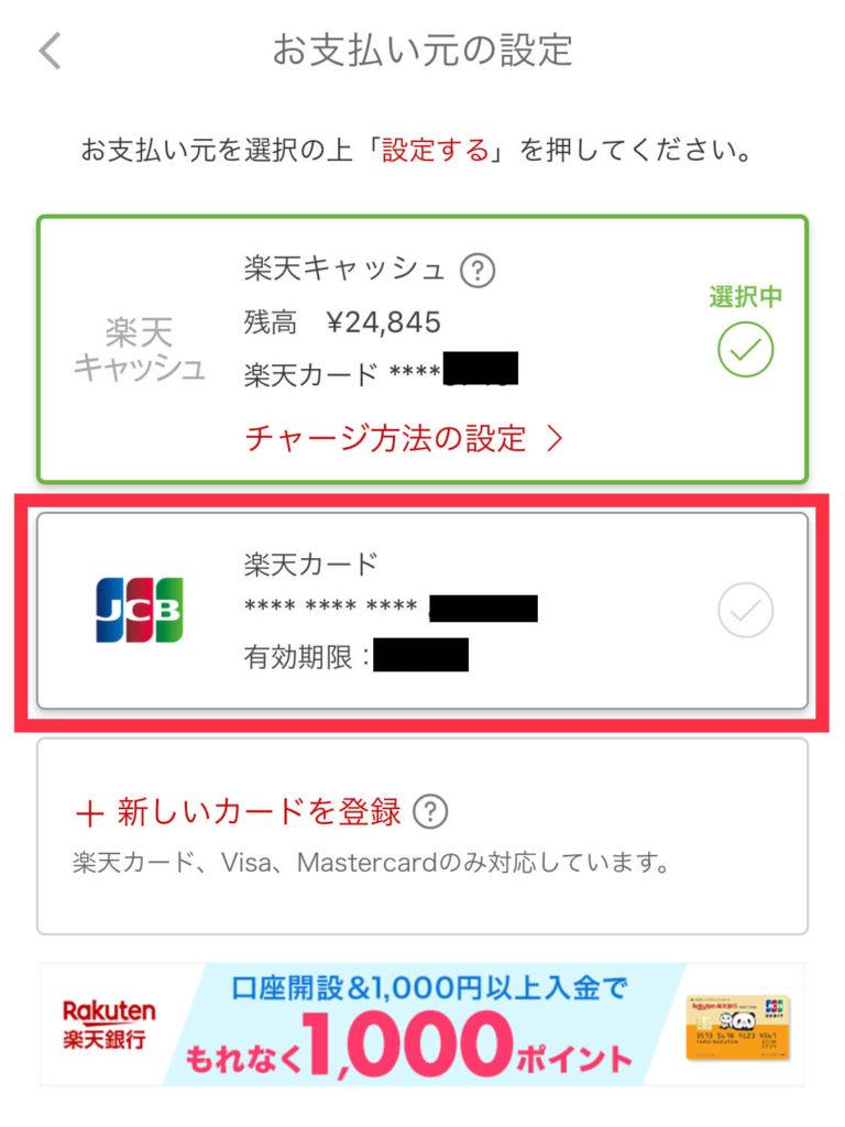 登録したクレジットカードを選択します。