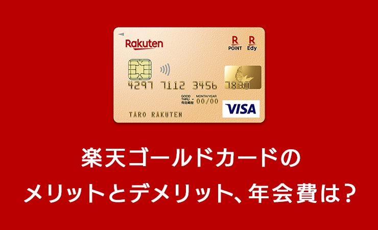 【2021年版】楽天ゴールドカードのメリットとデメリット。年会費はいくら?