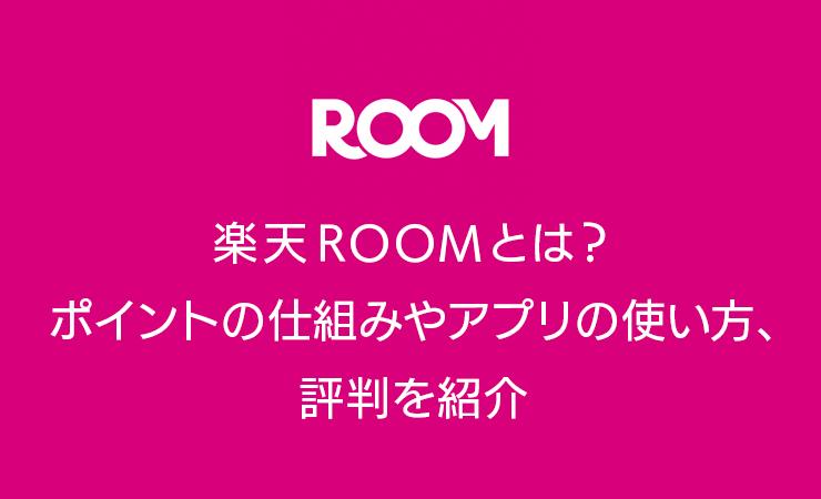 楽天ROOMとは?ポイントの仕組みやアプリの使い方、評判を紹介