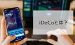 iDeCoとは?投資初心者には最もおすすめの資産形成