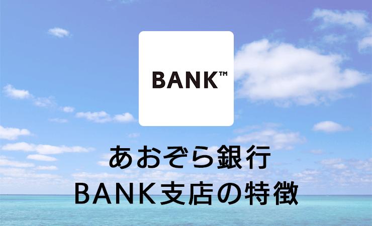 あおぞら銀行 BANK支店の金利や評判などメリット・デメリットを紹介!手数料や高金利のワケも解説。