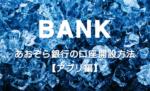 あおぞら銀行 BANK支店のアプリ口座開設方法を紹介!