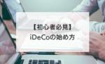 iDeCoの始め方。投資初心者でもわかる簡単講座