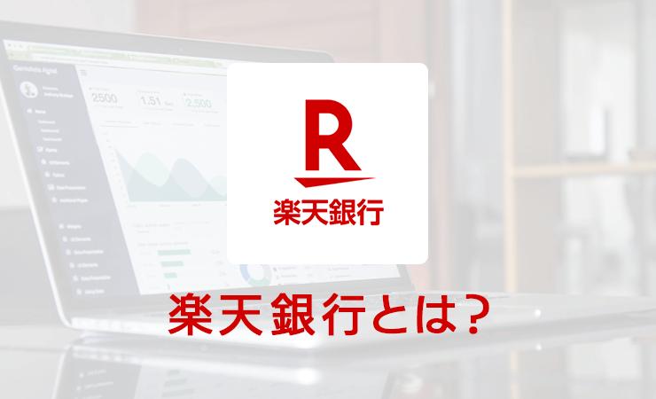 紹介 楽天 銀行