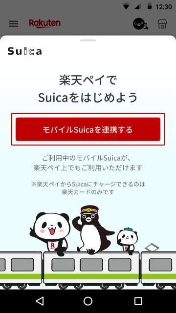 「モバイルSuicaを連携する」をタップ。