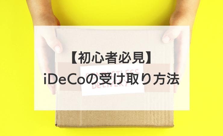 iDeCoの受け取り方法はどれがお得?税金の計算方法も紹介。