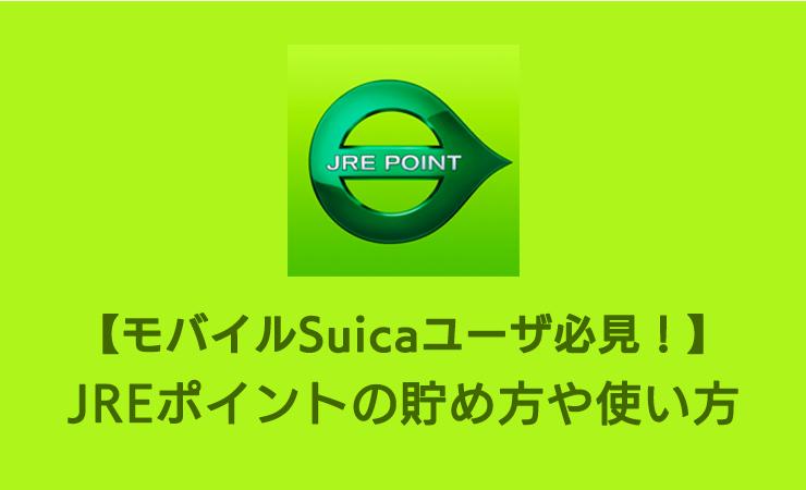 JREポイントの貯め方や使い方はモバイルSuicaユーザ必見!