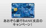 あおぞら銀行 BANK支店のお得なキャンペーン!加入するなら今がおトク!