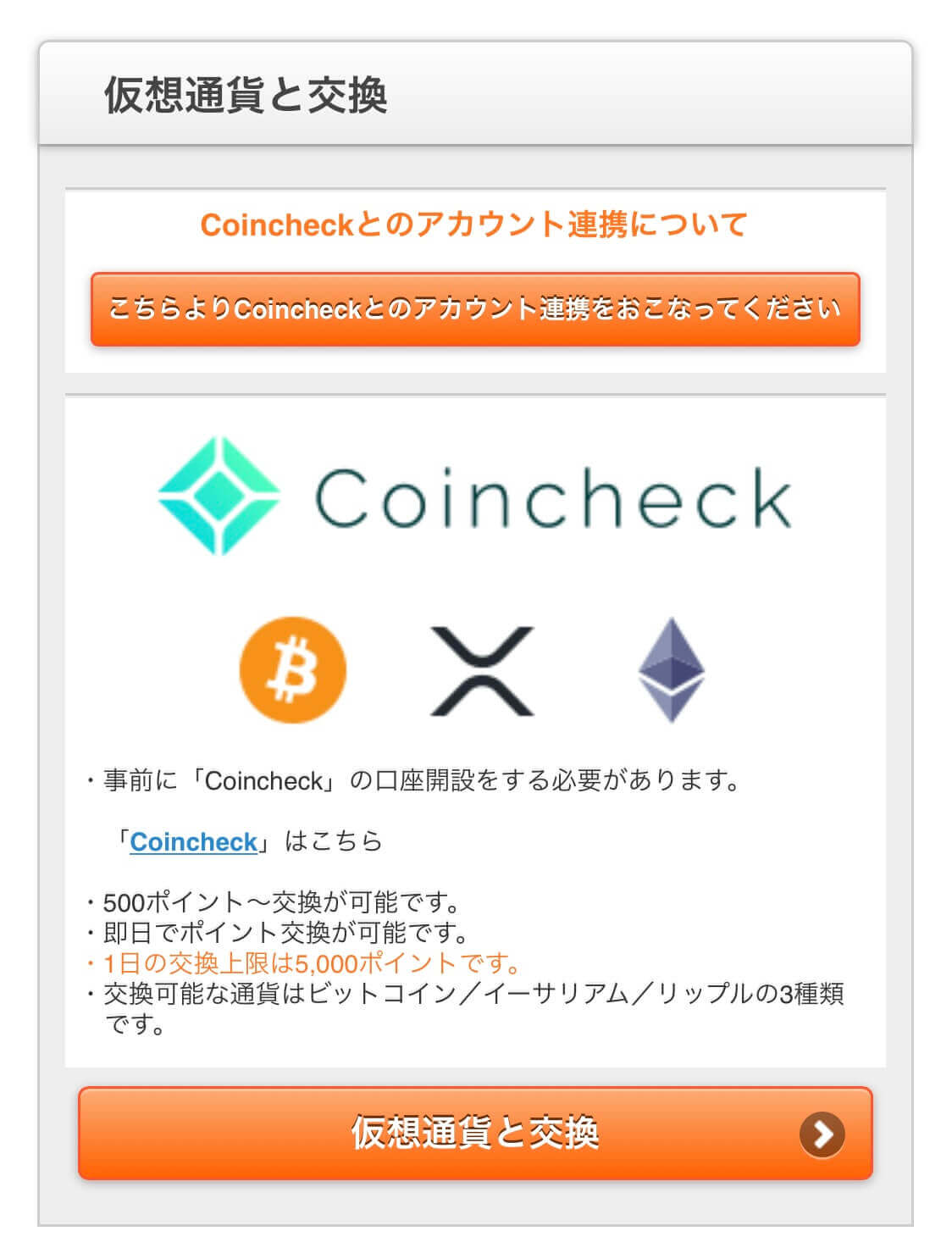 Coincheck(仮想通貨)と交換