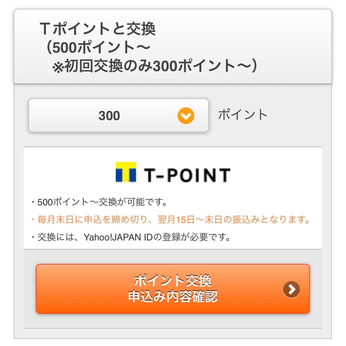 Tポイント、Gポイントに交換