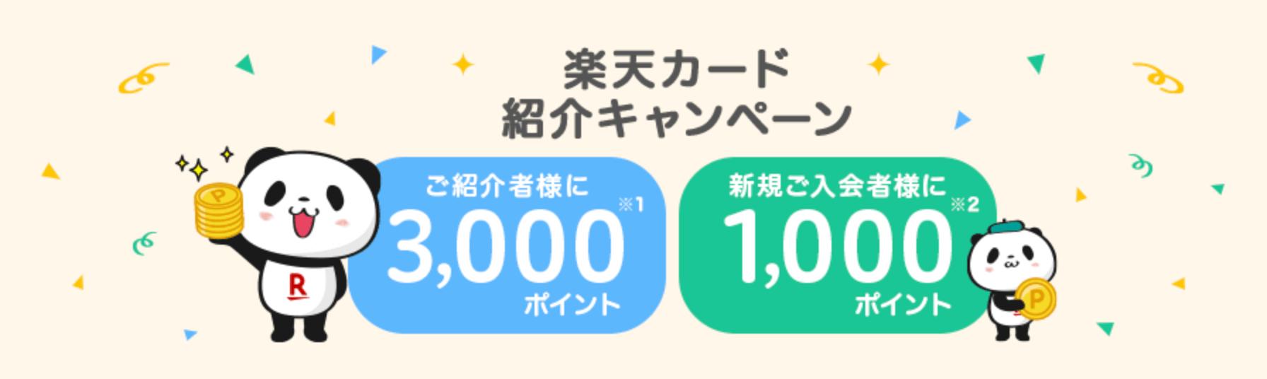 楽天カード紹介キャンペーンとは?