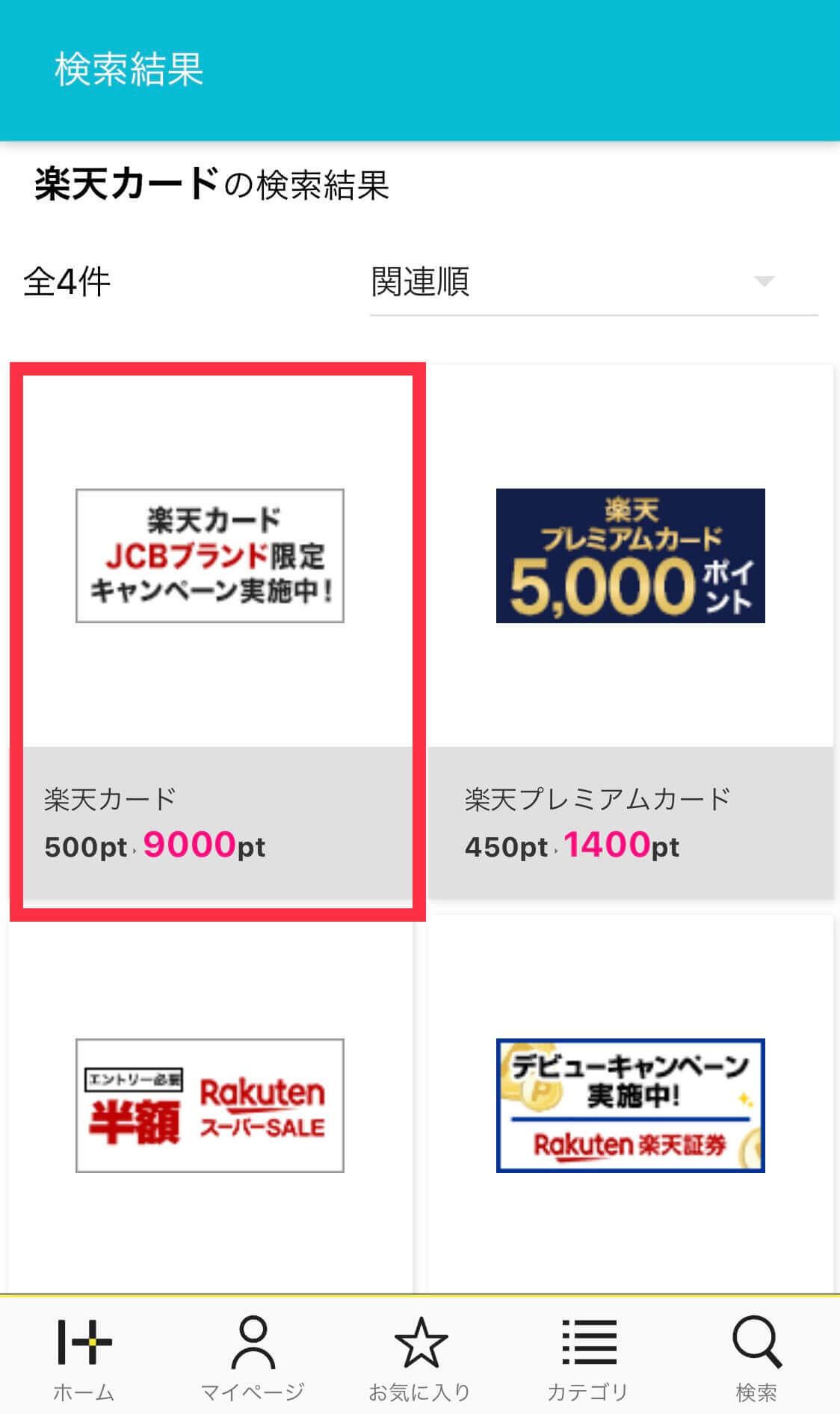 「ポイントを貯める」ボタンを押して楽天カードのサイトで申込んで終了です。