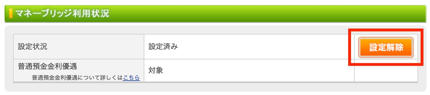 マネーブリッジ設定画面が開くのでマネーブリッジ利用状況から「登録」ボタンで登録ください。