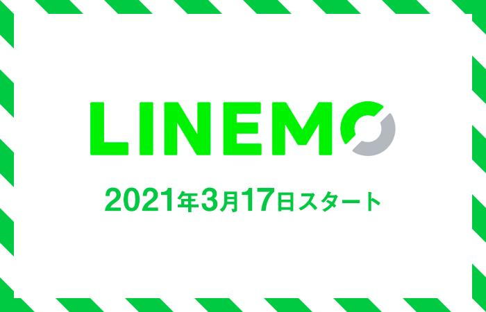 LINEMO(ラインモ)とは