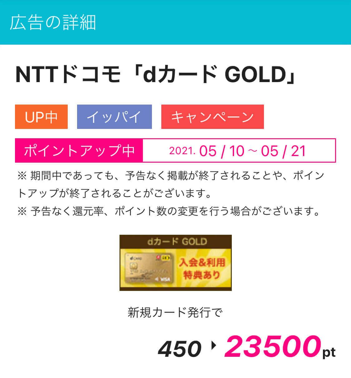 【ハピタスおすすめ案件】NTTドコモ dカード GOLD