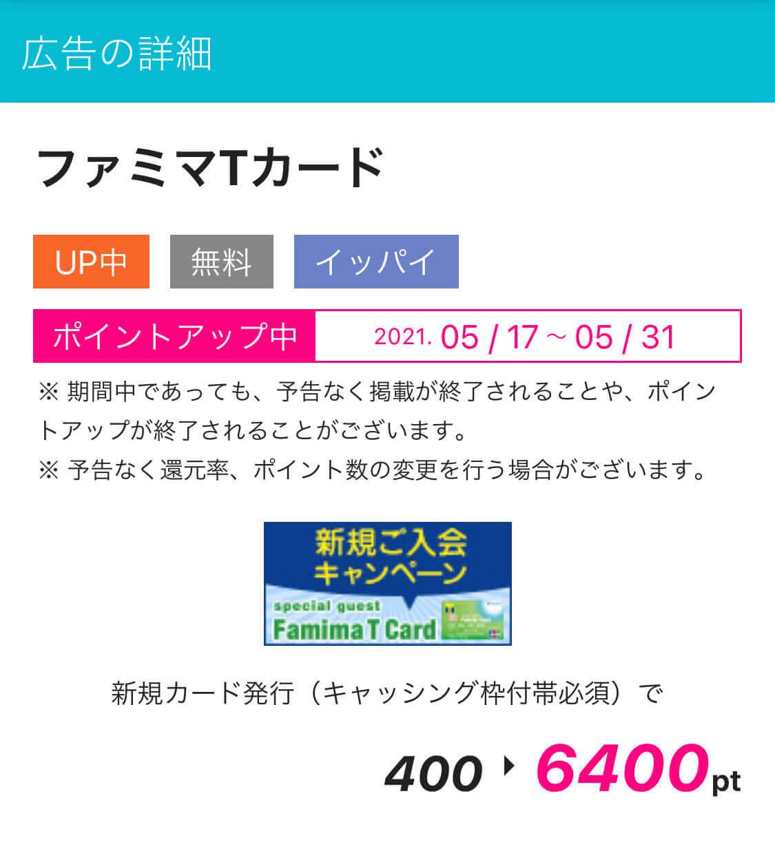【ハピタスおすすめ案件】ファミマTカード