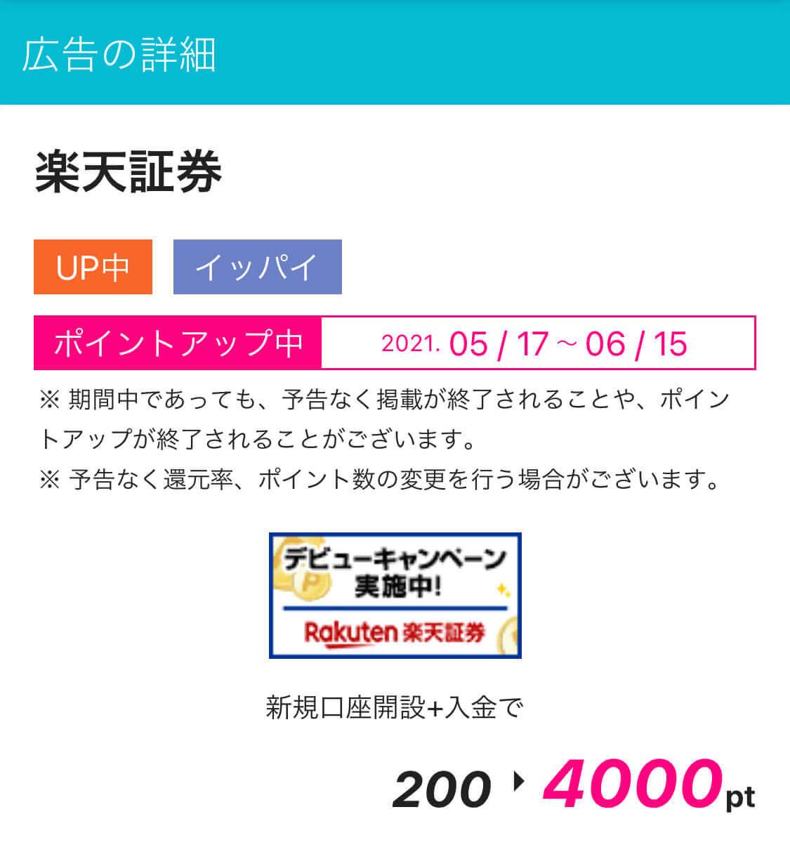 【ハピタスおすすめ案件】楽天証券