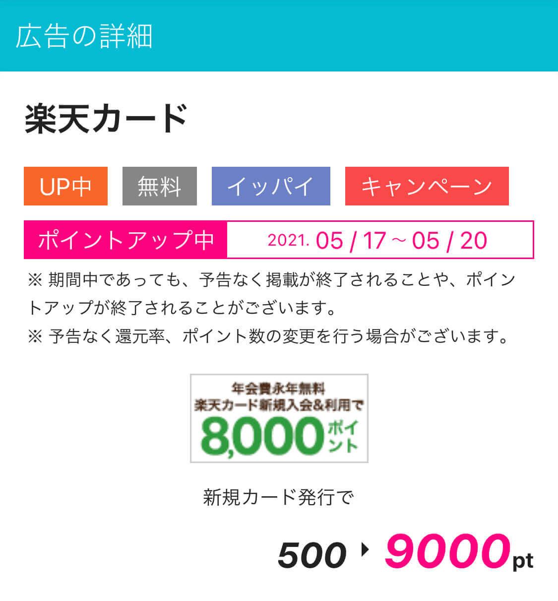 【ハピタスおすすめ案件】楽天カード