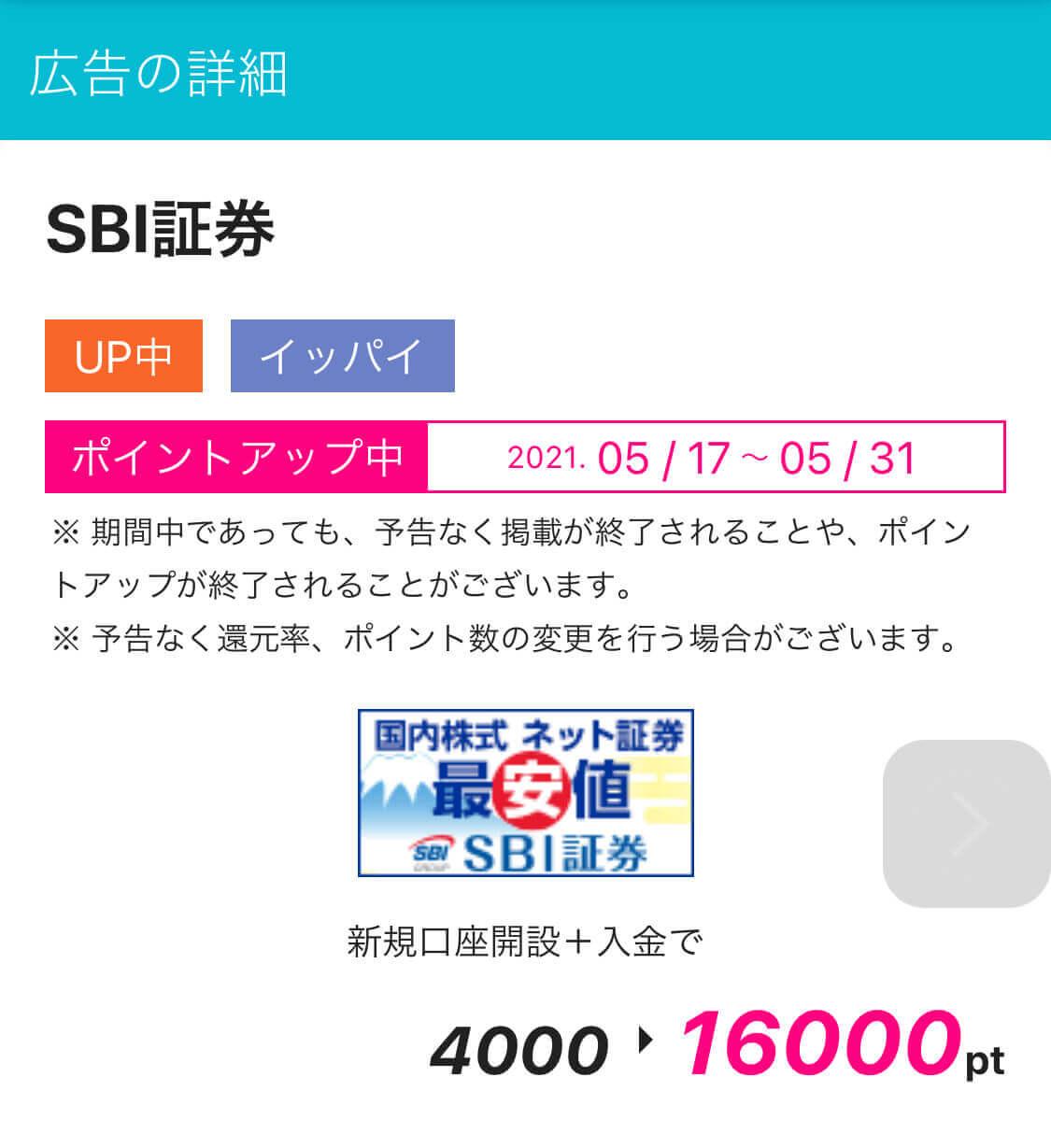 【ハピタスおすすめ案件】SBI証券
