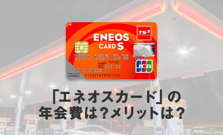 エネオスでのお得な支払い方法は「エネオスカード」。年会費やメリットとは?