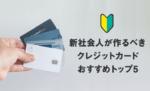 【失敗しない】新社会人が作るべきクレジットカードおすすめトップ5