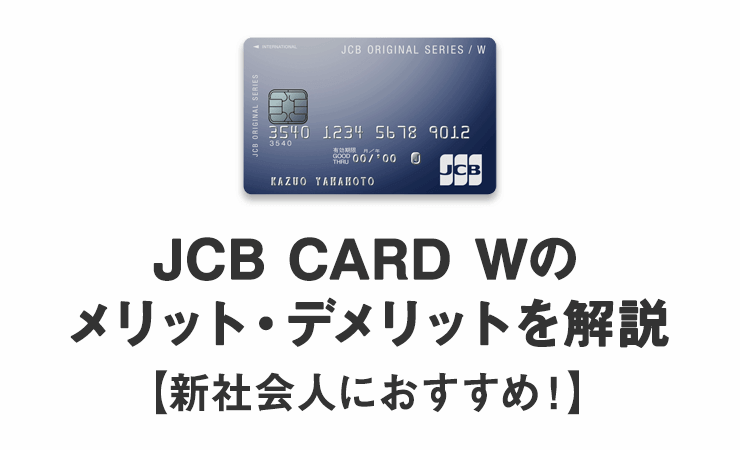 JCB CARD Wのメリット・デメリットを解説【新社会人におすすめのクレジットカード】