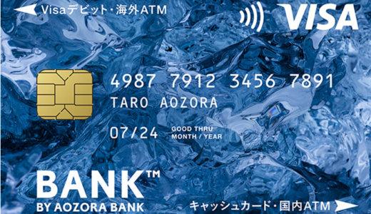 あおぞら銀行BANK支店のデビットカード