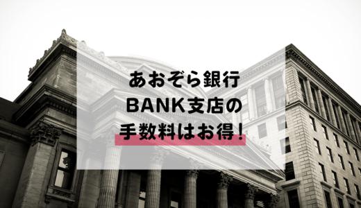 あおぞら銀行 BANK支店の手数料はいくら?振込手数料無料になる優遇条件とは?