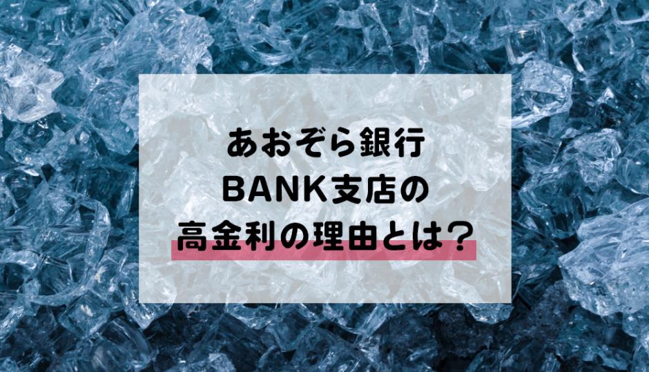 あおぞら銀行 BANK支店は業界最高金利の0.2%はなぜ実現できるのか?その理由は。